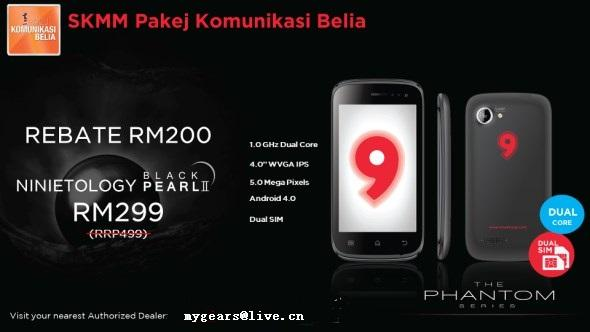 NINETOLOGY BLACK PEARL 2 SKMM Package
