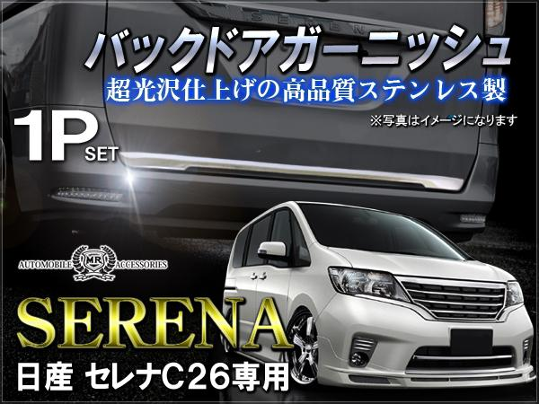 Nissan Serena C26 backdoor garnish chrome