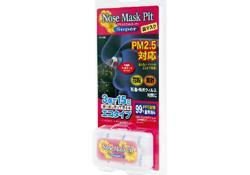 Nose Mask Pit Super (Pm2.5 filter) [Made In Japan] - FREE SIZE
