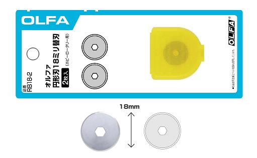 Olfa Spare Blade RB18-2 for Olfa Rotary Cutter (2pcs)