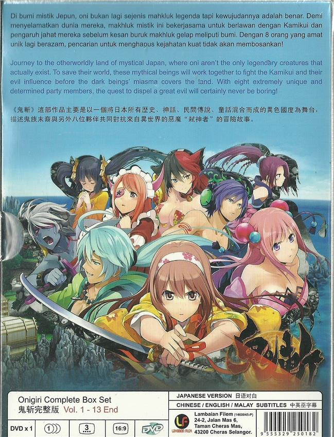 ONIGIRI - COMPLETE ANIME TV SERIES DVD BOX SET (1-13 EPIS)