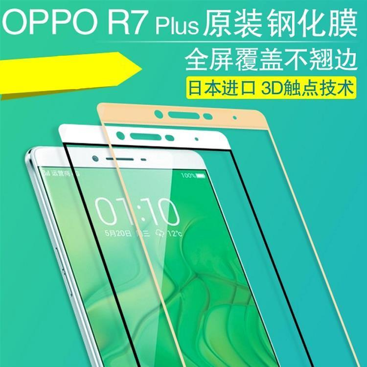 OPPO R7 Plus Full Cover 9H Tempered Glass Screen Protector @Round Edge