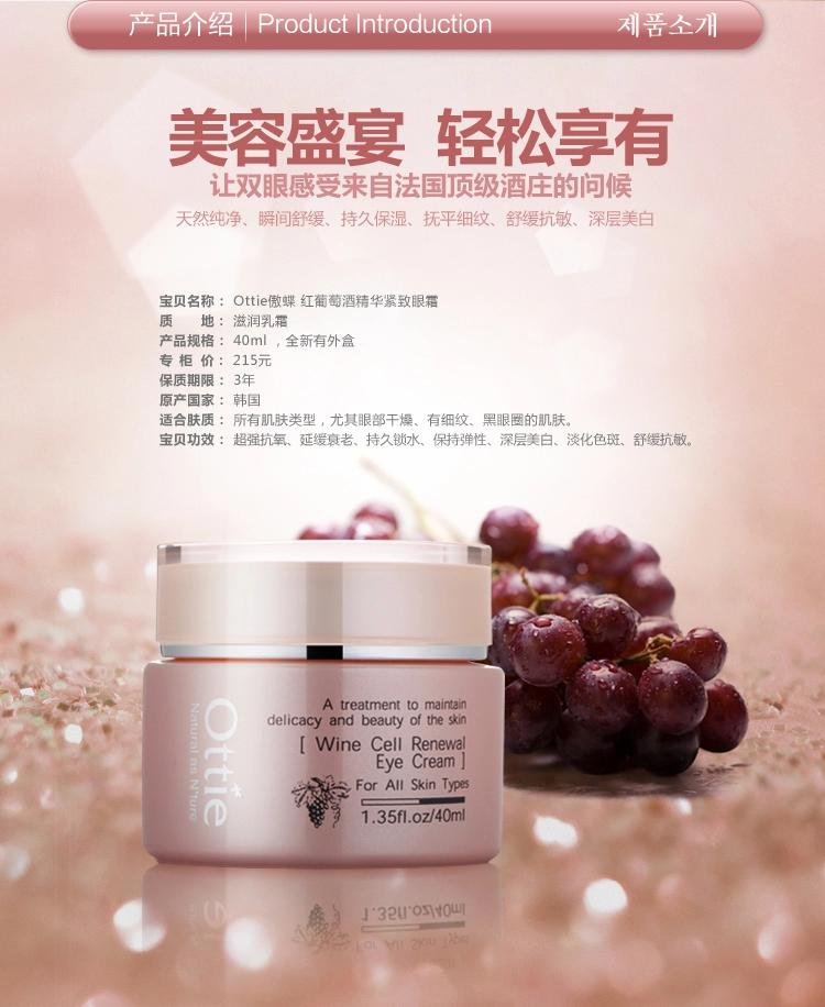 Ottie Skin Cell Renewal Grape Eye Cream