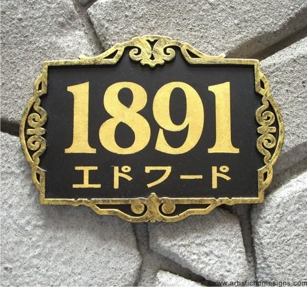 Personalized classic ventian lace ho end 8 1 2018 12 00 am for Classic house number plaque