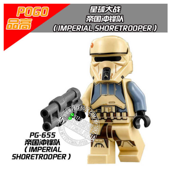 PG-655 Star Wars Imperial Shoretrooper Mini Figure