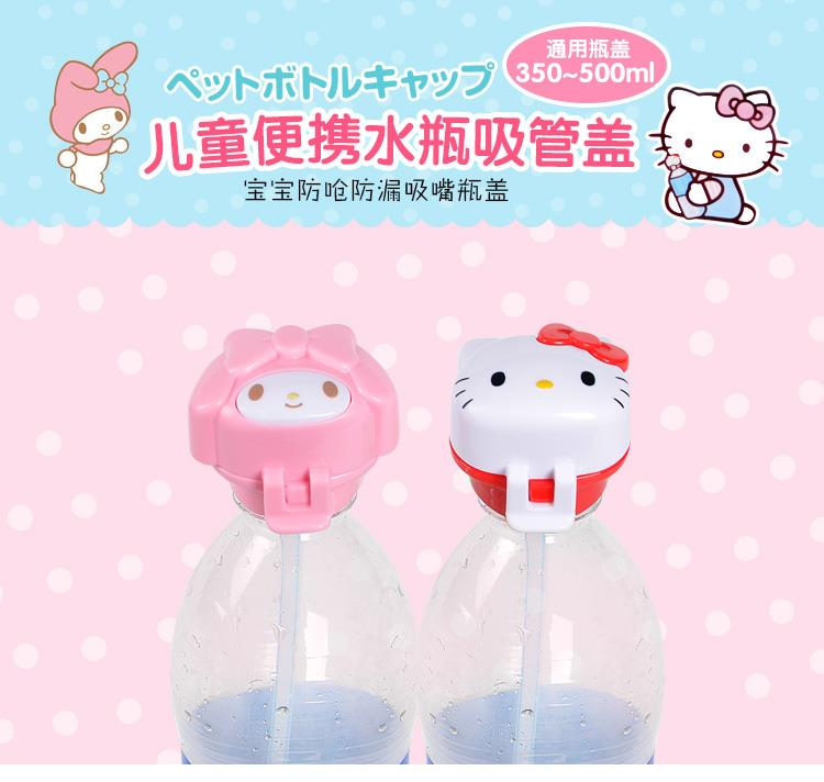 (Pre Order 1 Month) Hello Kitty Bottle Cover