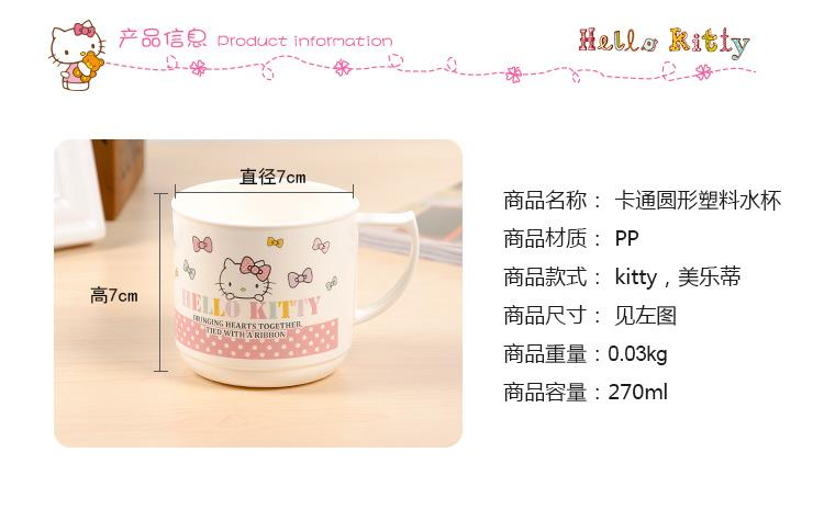 (Pre Order 1 Month) Hello Kitty Cute Melamine Cup