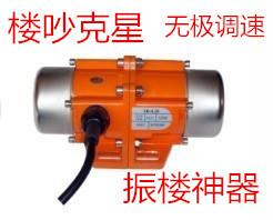 PREVENT NOISY ~100W Vibration motor ~  shaker ~plating ~cutting&#65374