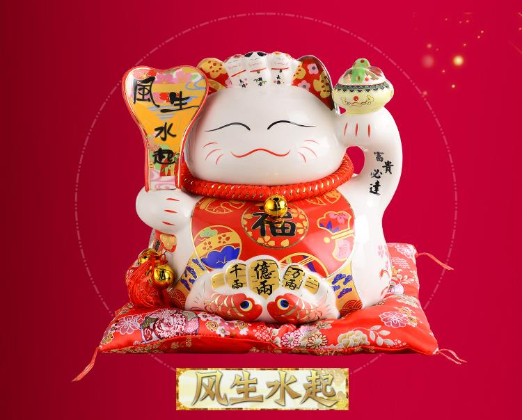PROSPERITY LUCKY FORTUNE CAT 14�(风生水起)