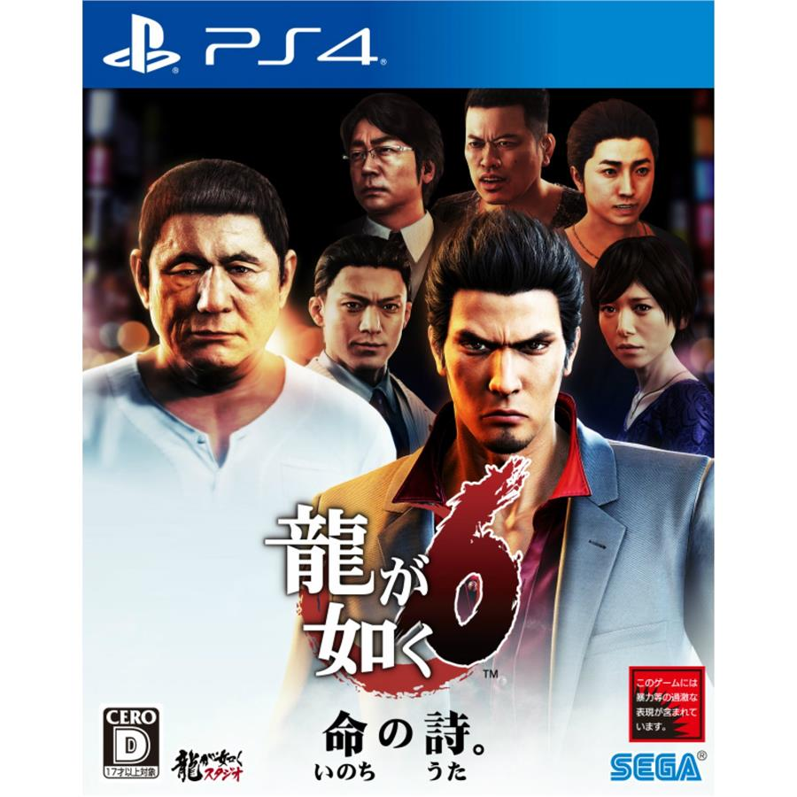 PS4 RYU GA GOTOKU 6 CHI [R3] - NEW & SEALED