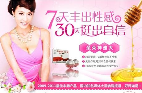 RapiBust Breast Enhancement Mask (4pcs)