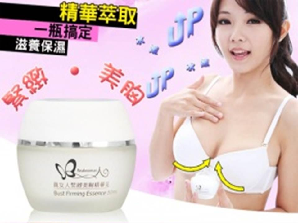 Real Women Breast Firming Essence