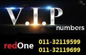 redOne  red one nice VIP number redone 01132119599 01132119699