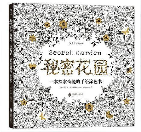 Secret Garden Colouring Book Malaysia By Coloring End 8 29 2017 3 28