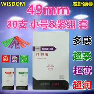 Small Size Condoms + 49mm Condoms (1 box 30 pcs)+only 45+free shipping