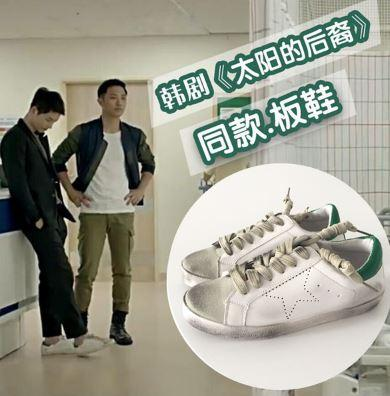 Song Joong Ki Korean style fashion Men Women shoes