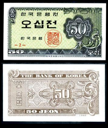 South korea 50 jeon 1962 p 29 unc