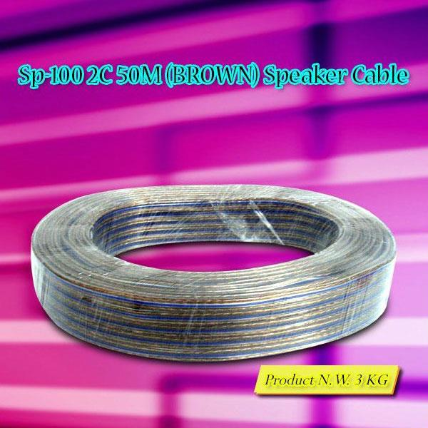 SP-100 50 Meter 2C High Sound Quality Brown Speaker Cable