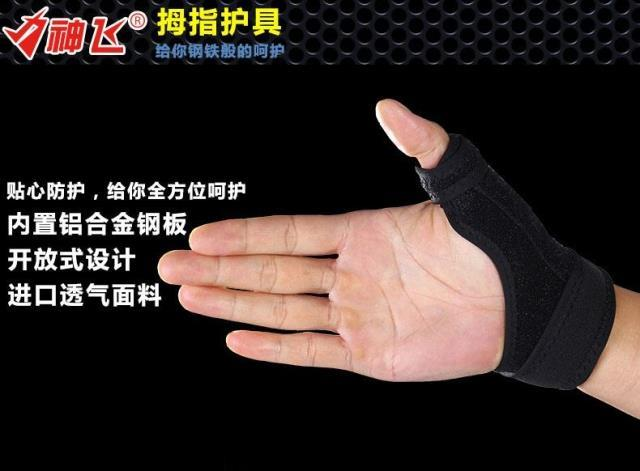 Sprained compression plate with finger guard