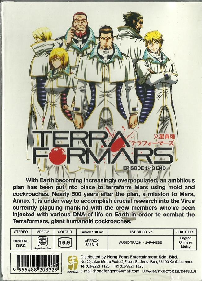 TERRA FORMAS - COMPLETE ANIME TV SERIES (1-13 EPIS)