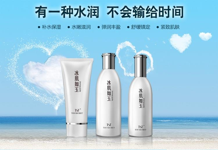 TST 3件套 Facial Cleanser+ Moisturizing Toner+ Tender Emulsion