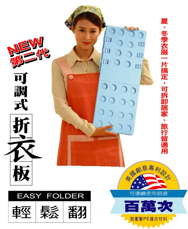 AS SEEN ON TV~Clothes Folding Board 12108