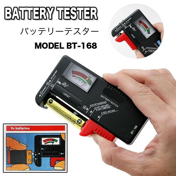 Household Battery Tester : Universal battery tester for most household size type