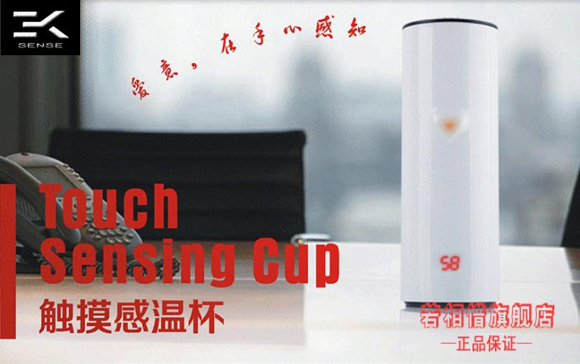 Valentile Gift!! Touching Sensing Cup (SC-012)