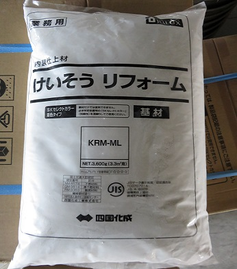 WALL PLASTERING MATERIAL MADE IN JAPAN DIATOMITE 2 end 1