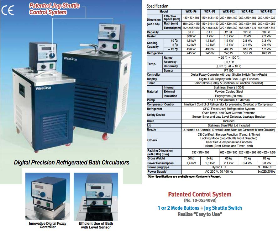 (WCR-P22) Digital Precision Refrigerated Bath Circulator