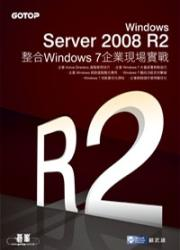 Windows Server 2008 R2整合Windows 7企業現&#22580