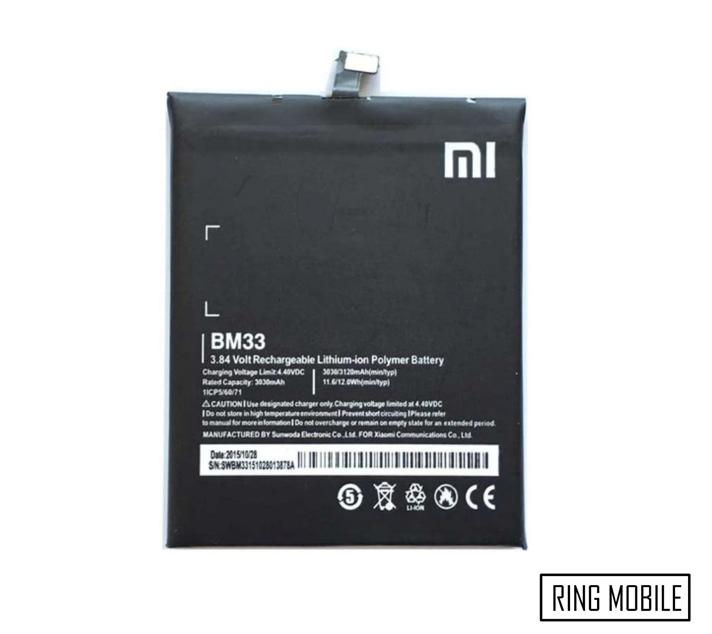 Xiaomi Mi4i Replacement Battery - BM33