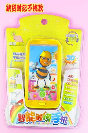 Yellow multifunction smart touch phone