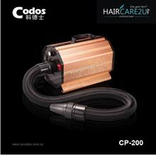 Codos CP-200 Professional Pet Dryer Blower (2400W)