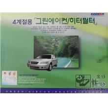 Air cond cabin filter (naza citra)