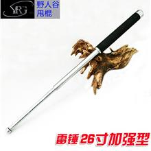 High Quality Stainless Steel YRG Baton-26 inch-use by Donnie Yen-video