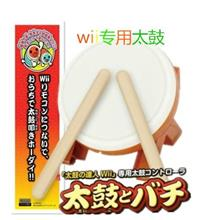 Wii Taiko Drum Set (New Price)