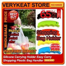 Silicone Carrying Holder Easy Carry Shopping Plastic Bag Handler