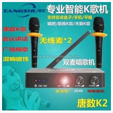 Tangshu Internet Smart Karaoke System with 2 Wireless Microphone