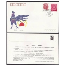 CHINA 1993-1 Year of Cock stamp FDC
