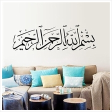 3D Reusable Custom Vinyl Sticker Islamic Sticker Muslim Wall Stickers!