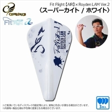 Fit Flight AIR x Royden Lam 2 Super Kite