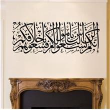 New Islamic Muslim Arabic Calligraphy Wall Sticker Art Vinyl Quotes
