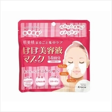 Japan Kracie Collagen Eye  & Cheek Mask 70ml (14Pairs)