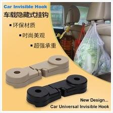 Universal Car Seat Invisible Double Hook