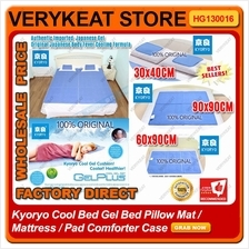Kyoryo Cool Gel Bed Pillow Mat/Mattress/Pad Comforter Case 30X40CM
