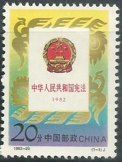 1992-20 CHINA 1992 THE CONSTITUTION OF THE PEOPLE'S ROC 1V MINT