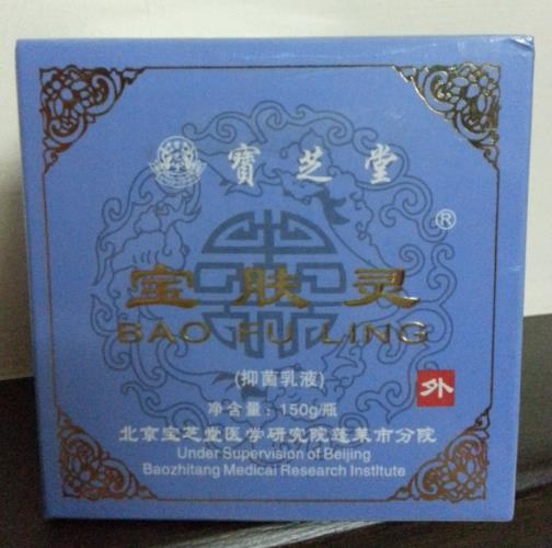 宝肤灵 BAO FU LING Antimicrobial & Burn Cream (150g)