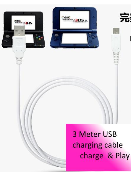 3 meter USB Charging Cable for New 3ds XL, 3DS Charge & Play