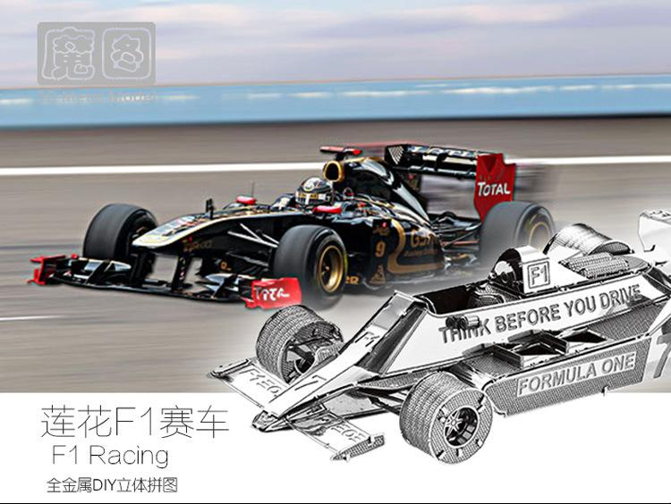 3D Models Metallic Nano Puzzle 3D Metal works Lotus F1 Racing